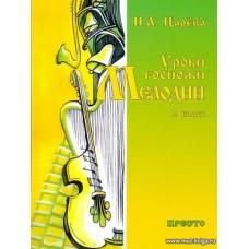 Уроки госпожи мелодии. 2 класс (+CD).