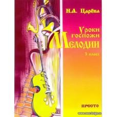 Уроки госпожи мелодии. 3 класс (+CD).