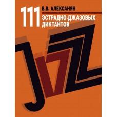 111 эстрадно-джазовых диктантов. Учебное пособие