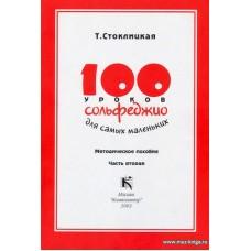 100 уроков сольфеджио для самых маленьких: Методическое пособие.Часть 2