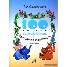 100 уроков сольфеджио для самых маленьких: Приложение для детей. Часть 1