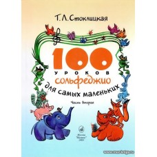 100 уроков сольфеджио для самых маленьких: Приложение для детей. Часть 2