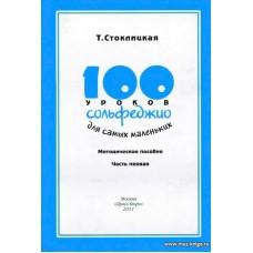 100 уроков сольфеджио для самых маленьких: Хрестоматия. Часть 1