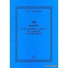 200 примеров для чтения с листа на уроках сольфеджио.