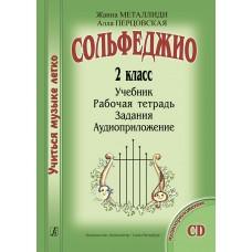 Сольфеджио. 2 класс. Комплект ученика. Учиться музыке легко.  (+CD)