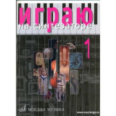 Играю на синтезаторе. Вып.1. Хрестоматия педагогического репертуара.