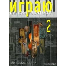 Играю на синтезаторе. Вып.2. Хрестоматия педагогического репертуара.