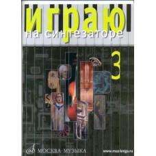 Играю на синтезаторе. Вып.3. Хрестоматия педагогического репертуара.