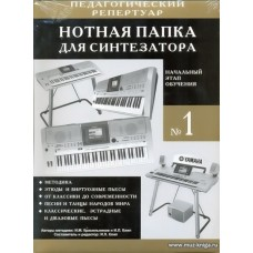 Нотная папка для синтезатора №1. Начальный этап обучения.