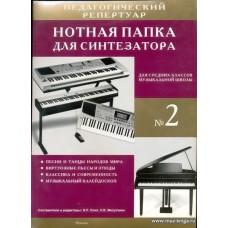 Нотная папка для синтезатора №2. Для средних классов ДМШ.