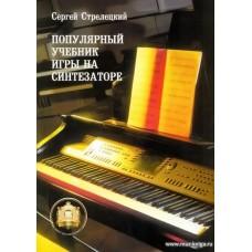 Популярный учебник игры на синтезаторе.
