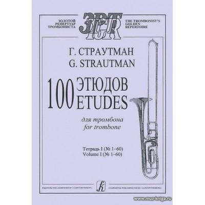 100 этюдов для тромбона в двух тетрадях. Тетрадь 1 (№ 1–60).