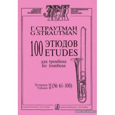 100 этюдов для тромбона. Тетрадь 2 (№ 61–100).