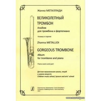 Великолепный тромбон. Альбом для тромбона и фортепиано. Клавир и партия.
