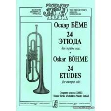 24 этюда для трубы соло. Cтарш. кл. ДМШ.