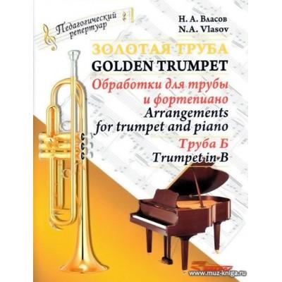 Золотая труба. Обработки для трубы и фортепиано. Комплект (Клавир и партия, труба Б).