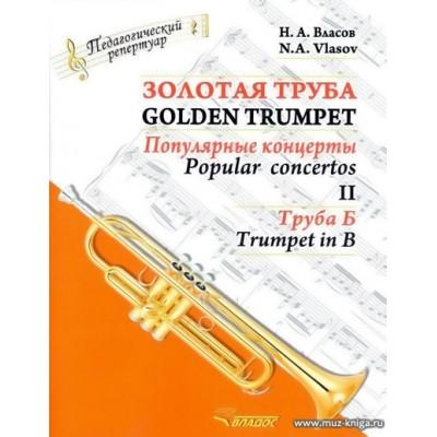 Золотая труба. Часть 2. Популярные концерты. Комлект (клавир и партия, труба Б). В 3-х частях.