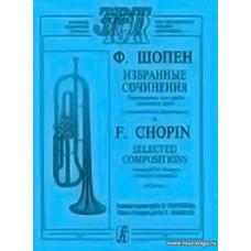 Избранные сочинения. Переложение для трубы (ансамбля труб) и фортепиано. Клавир и партии.
