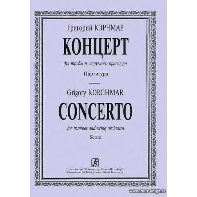 Концерт для трубы и струнного оркестра.