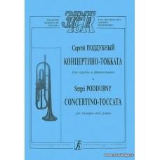 Концертино-токката для трубы и фортепиано. Клавир и партия.
