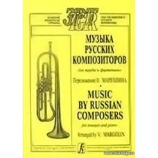 Музыка русских композиторов для трубы и фортепиано.