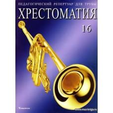 Педагогический репертуар для трубы. Тетрадь 16. Хрестоматия. Пьесы для трубы с фортепиано. Труба си-бемоль.
