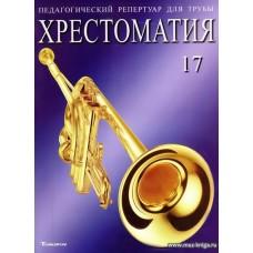 Педагогический репертуар для трубы. Тетрадь 17. Хрестоматия. Пьесы для трубы с фортепиано. Труба си-бемоль.