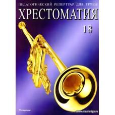 Педагогический репертуар для трубы. Тетрадь 18. Хрестоматия. Пьесы для трубы с фортепиано. Труба си-бемоль.