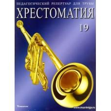 Педагогический репертуар для трубы. Тетрадь 19. Хрестоматия. Пьесы для трубы с фортепиано. Труба си-бемоль.