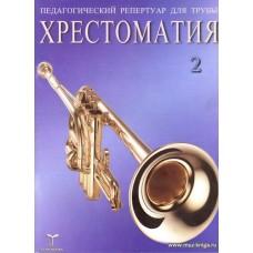Педагогический репертуар для трубы. Тетрадь 2. Хрестоматия. Пьесы для трубы с фортепиано. Труба си-бемоль.