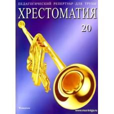 Педагогический репертуар для трубы. Тетрадь 20. Хрестоматия. Пьесы для трубы с фортепиано. Труба си-бемоль.