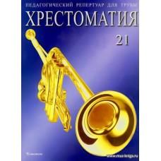 Педагогический репертуар для трубы. Тетрадь 21. Хрестоматия. Пьесы для трубы с фортепиано. Труба си-бемоль.