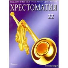 Педагогический репертуар для трубы. Тетрадь 22. Хрестоматия. Пьесы для трубы с фортепиано. Труба си-бемоль.