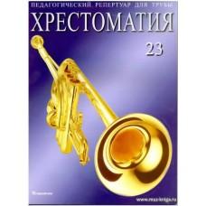 Педагогический репертуар для трубы. Тетрадь 23. Хрестоматия. Пьесы для трубы с фортепиано. Труба си-бемоль.