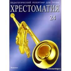 Педагогический репертуар для трубы. Тетрадь 24. Хрестоматия. Пьесы для трубы с фортепиано. Труба си-бемоль.