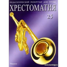 Педагогический репертуар для трубы. Тетрадь 25. Хрестоматия. Пьесы для трубы с фортепиано. Труба си-бемоль.
