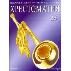 Педагогический репертуар для трубы. Тетрадь 26. Хрестоматия. Пьесы для трубы с фортепиано. Труба си-бемоль.