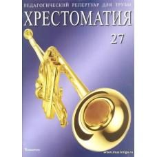 Педагогический репертуар для трубы. Тетрадь 27. Хрестоматия. Пьесы для трубы с фортепиано. Труба си-бемоль.