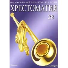 Педагогический репертуар для трубы. Тетрадь 28. Хрестоматия. Пьесы для трубы с фортепиано. Труба си-бемоль.