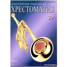Педагогический репертуар для трубы. Тетрадь 29. Хрестоматия. Пьесы для трубы с фортепиано. Труба си-бемоль.