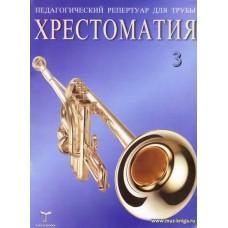 Педагогический репертуар для трубы. Тетрадь 3. Хрестоматия. Пьесы для трубы с фортепиано. Труба си-бемоль.