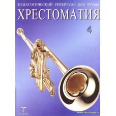 Педагогический репертуар для трубы. Тетрадь 4. Хрестоматия. Пьесы для трубы с фортепиано. Труба си-бемоль.