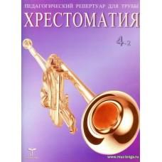 Педагогический репертуар для трубы. Тетрадь 4/2. Хрестоматия. Пьесы для трубы с фортепиано. Труба си-бемоль.