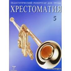 Педагогический репертуар для трубы. Тетрадь 5. Хрестоматия. Пьесы для трубы с фортепиано. Труба си-бемоль.
