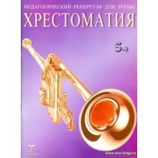 Педагогический репертуар для трубы. Тетрадь 5/2. Хрестоматия. Пьесы для трубы с фортепиано. Труба си-бемоль.