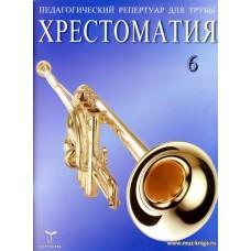 Педагогический репертуар для трубы. Тетрадь 6. Хрестоматия. Пьесы для трубы с фортепиано. Труба си-бемоль.