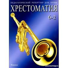 Педагогический репертуар для трубы. Тетрадь 6/2. Хрестоматия. Пьесы для трубы с фортепиано. Труба си-бемоль.