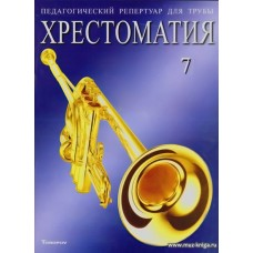 Педагогический репертуар для трубы. Тетрадь 7. Хрестоматия. Пьесы для трубы с фортепиано. Труба си-бемоль.