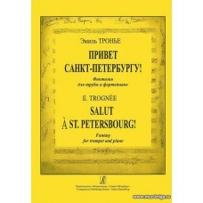 Привет Санкт-Петербургу! Фантазия для трубы и фортепиано.