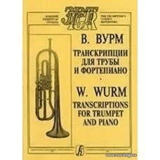Пьесы и транскрипции для трубы и фортепиано. Клавир и партия.
